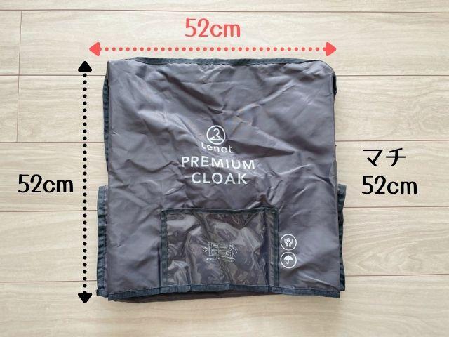 プレミアムクローク・専用バッグのサイズ